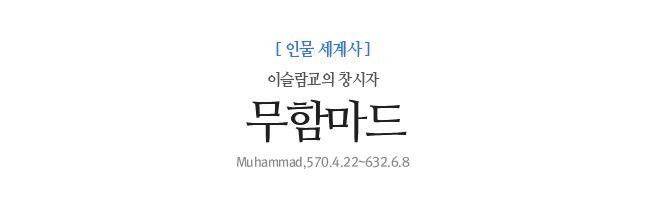 19. مُحَمَّد, Abū al-Qāsim Muḥammad ibn ʿAbd Allāh ibn ʿAbd al-Muṭṭalib ibn Hāshim, 이슬람교의 창시자 Muhammad, 570.4.22~632.6.8 Muhammad Ibn Abdulla 무함마드 이븐압둘라, Mohammed, Muhammad, Mahomet