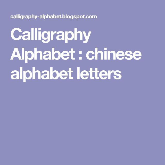 alphabet in chinese