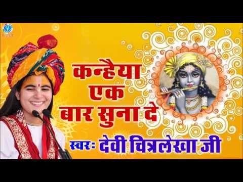 Kanhaiya Ek Baar Suna De - Superhit Krishna Bhajan 2016 -Devi Chitralekhaji