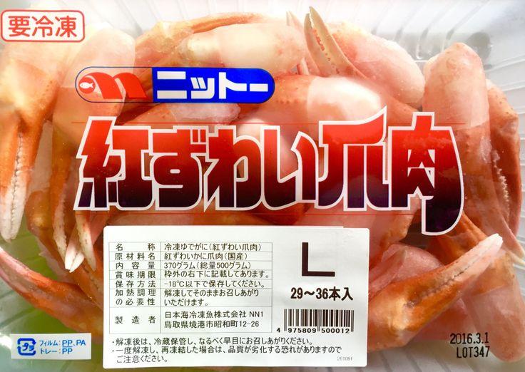 紅ずわい爪肉 Lサイズ 500g 29~36本入  みずみずしい甘さの紅ずわいがにのかに爪♪  紅ずわいがに爪肉の殻を一部分残して取り除き、食べやすくしたポーションタイプの商品です  ボイルしてあるので、解凍してそのままお召し上がりいただけます!!  フライやサラダ等の様々なメニューに大活躍です(^^)   業務用食品資材綜合卸 和光食材株式会社 本社 山形県酒田市坂野辺新田古川121-1 酒田事業部 TEL 0234-41-0271 鶴岡事業部 TEL 0234-41-0272  寒河江営業所 山形県寒河江市中央工業団地155-17 TEL 0237-85-2660(代)