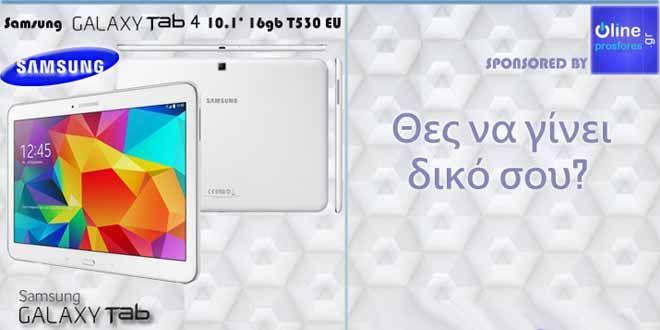 Διαγωνισμός Onlineprosfores.gr με δώρο ένα Tablet Samsung Galaxy Tab 4 10.1 16GB - ΔΙΑΓΩΝΙΣΜΟΙ