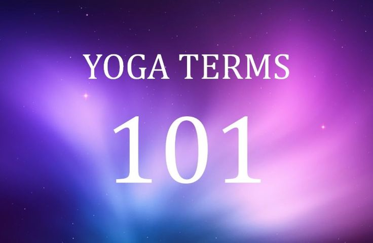 remember your first yoga class where you didn't know a word they were saying? here are some basics - a super helpful list of some basic definitions. woo!