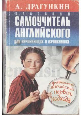 Драгункин а н классный самоучитель английского для начинающих и начинавших 2002