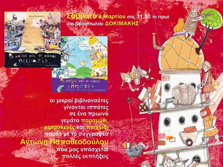 """Οι μικροί βιβλιοναύτες συνεχίζουν το πρόγραμμά τους το Σάββατο 9 Μαρτίου 2013, στις 11.30 το πρωί στο βιβλιοπωλείο """" ΔΟΚΙΜΑΚΗΣ """" με καλεσμένο τον βραβευμένο συγγραφέα Αντώνη Παπαθεοδούλου.    Γίνονται ιππότες, πριγκίπισσες και πειρατές , καλοί...μα και κακοί και μαζί με τον συγγραφέα πέρνουν μέρος σε πολλές και απίθανες περιπέτειες με οδηγό το παραμύθι, την μουσική, το θεατρικό παιχνίδι, πολλές κατασκευές και εκπλήξεις !!!      Περισσότερες πληροφορίες στο…"""