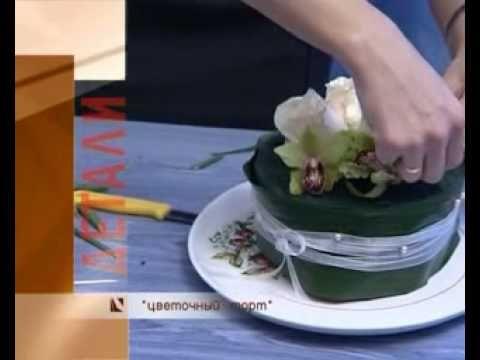 "Флористика. Мастер-класс. ""Цветочный торт"".. Link download: http://www.getlinkyoutube.com/watch?v=SGclyksD5OY"