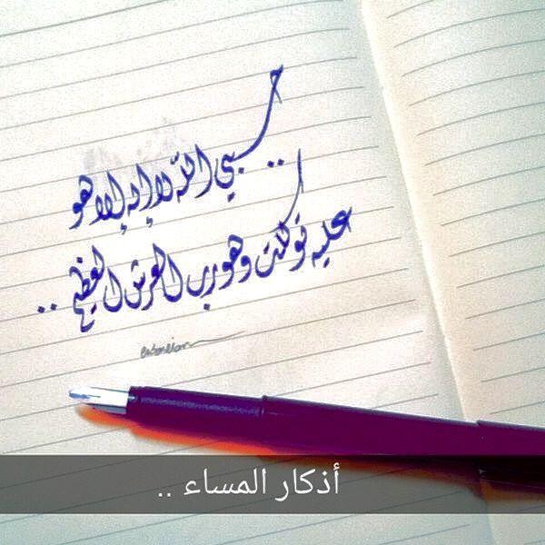 Pin By Rawda Kasih On أدعية إسلامية Islamic Calligraphy Islam Calligraphy