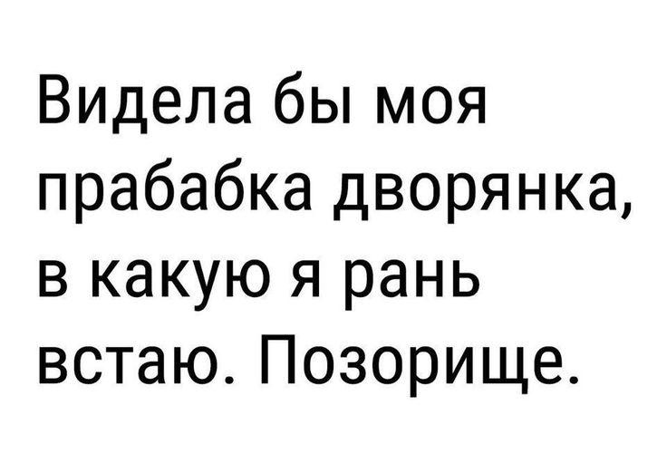 Не царское это дело рано вставать..    https://da-info.pro/stream/ne-carskoe-eto-delo-rano-vstavat