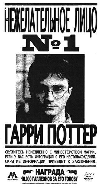 Pottermore Rus | Гарри Поттер | Джоан Роулинг