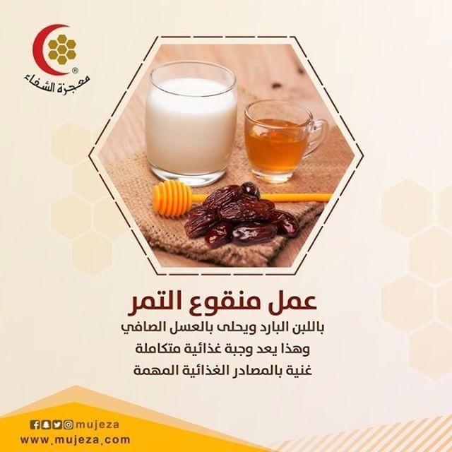 يمكنك عمل منقوع التمر بالبن البارد ويحلى بالعسل الصافي وهذا يعد وجبة غذائية متكاملة غنية بالمصادر الغذائية المهمة نصائح المعجزة مع Food Glass Of Milk Honey