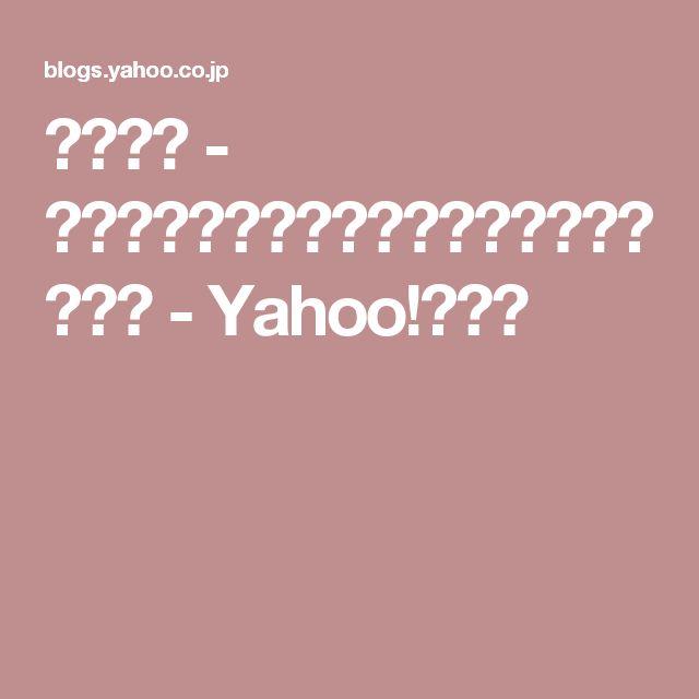 画像表示 - 熱しやすく冷めやすいオヤジの趣味ゆうゆう - Yahoo!ブログ