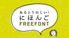 やさしい雰囲気で魅せたいときに使う日本語フォントたち こんにちは。Keinaです。 世界中には、数えきれないほどの欧文フォントがありますが、 日本語フォントは、まだまだ種類が少ないところ。。 みなさんも何かとデザインする […