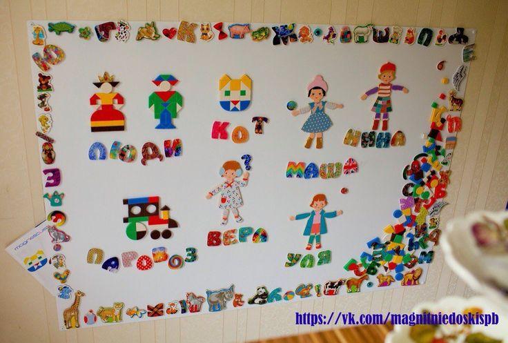 Детские развивающие игры/ magnetic board/ magnetic wall/ магнитная доска/ children