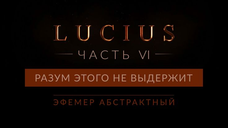 """В этом видео #Эфемер продолжает проходить жутковатую игру #Lucius, на этот раз проходим 8 главу """"Разум этого не выдержит"""". Разбираемся в алкоголических проблемах дяди #Тома радикальными методами =)"""