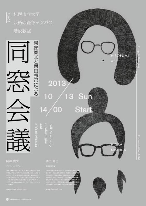 Japanese Poster: Alumni Meeting Talk Session. Hirofumi Abe. 2013