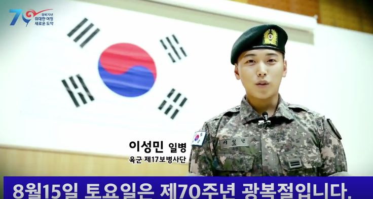Super Junior's Sungmin and Shindong Appear in Military Promo Video for Korean Independence Day