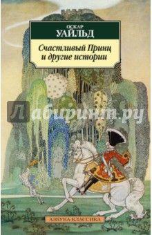 Оскар Уайльд - Счастливый Принц и другие истории обложка книги