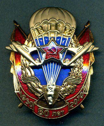Знак 80-лет ВДВ | < 410 ... fm coat,shoot,show,ride