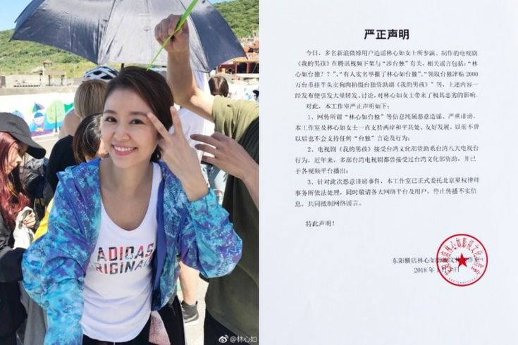 藝人林心如自製主演的新劇「我的男孩」才播出2集就遭中國廣州廣電局全面下架停播,