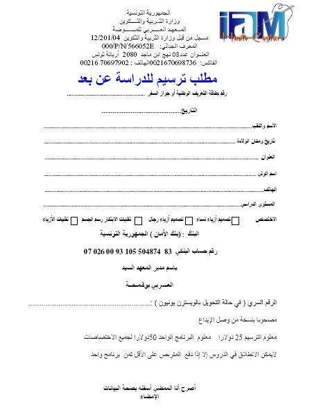 استمارة التسجيل للدراسة عن بعد
