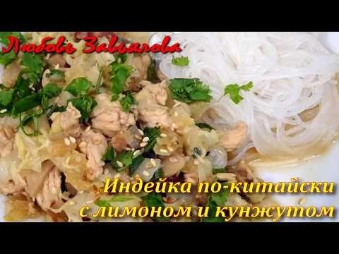 Индейка по-китайски с лимоном и кунжутом-прекрасное жаркое здоровой китайской кухни - Простые рецепты Овкусе.ру