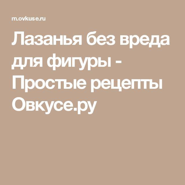 Лазанья без вреда для фигуры - Простые рецепты Овкусе.ру