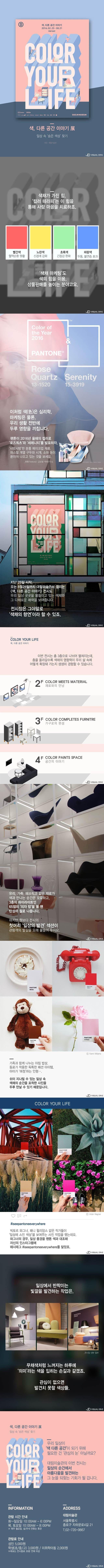 색(色)과 공간이 만나다…대림미술관 '컬러 유어 라이프'展 [카드뉴스] #museum / #cardnews ⓒ 비주얼다이브 무단…