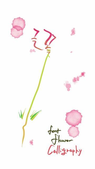 글꽃-font flower galaxy note3  #calligraphy #galaxyNote3 #note3 #캘리그라피