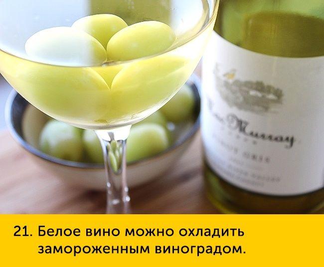 21 Белое вино можно охладить замороженным виноградом