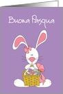 Buona Pasqua con coniglietto e cesto di uova card - Che Bella Nota Italian Easter card with bunny and basket of eggs