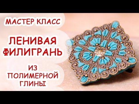 ЛЕНИВАЯ ФИЛИГРАНЬ ♥ ПОЛИМЕРНАЯ ГЛИНА ♥ МАСТЕР КЛАСС АННА ОСЬКИНА - YouTube