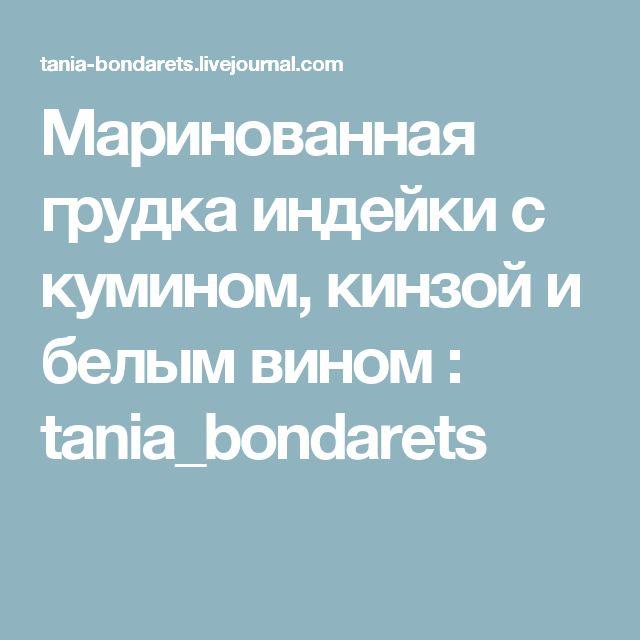 Маринованная грудка индейки с кумином, кинзой и белым вином : tania_bondarets