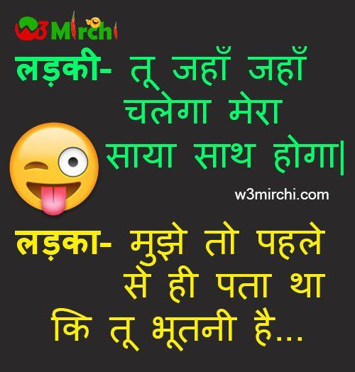 GF BF Joke in Hindi
