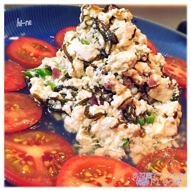 明日から 旦那さんも息子も出張*\(^o^)/* 冷蔵庫整理ですよー! - 98件のもぐもぐ - 『お豆腐とトマトの梅酢ドレサラダ』 by marron80