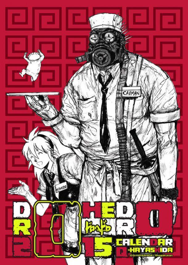 林田球描き下ろしの「ドロヘドロ」カレンダー、予約受付中(画像 1/6) - コミックナタリー