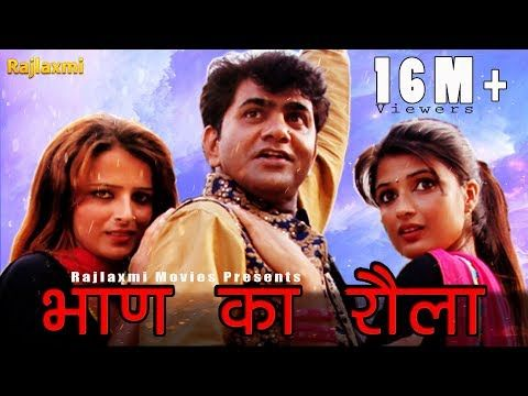 79 best multidelight images on pinterest bhaan ka rola hd video download bhang ka rola video song download bhaan ka rola raju altavistaventures Gallery