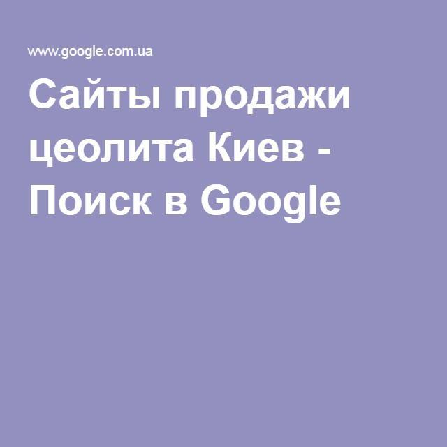 Сайты продажи цеолита Киев - Поиск в Google