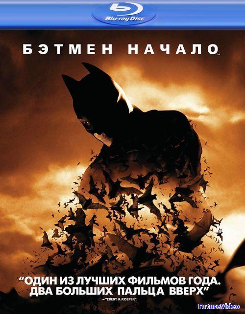 Скачать Бэтмен: Начало (2005) - Смотреть онлайн бесплатно - FutureVideo
