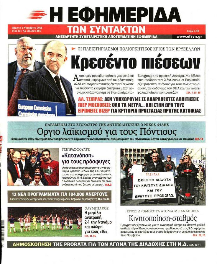 Εφημερίδα Η ΕΦΗΜΕΡΙΔΑ ΤΩΝ ΣΥΝΤΑΚΤΩΝ - Πέμπτη, 05 Νοεμβρίου 2015