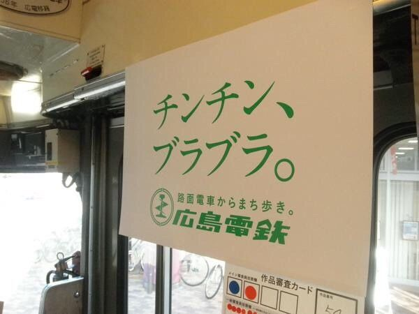 広島電鉄による悪ふざけな広告