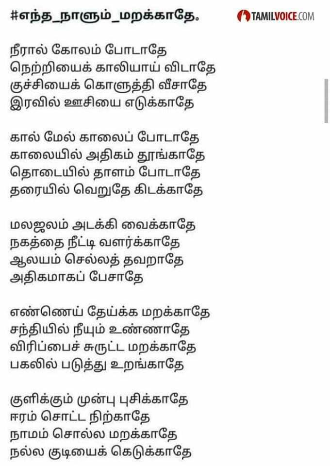 பழம ழ கள Image By Sivaraj Sastri In 2020 Tamil