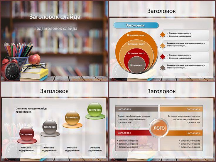 Бесплатный шаблон оформления презентаций PowerPoint. Основным фоном заглавного слайда являются полки с книгами. На переднем плане фонового сюжета шаблона изображены:  стопка книг