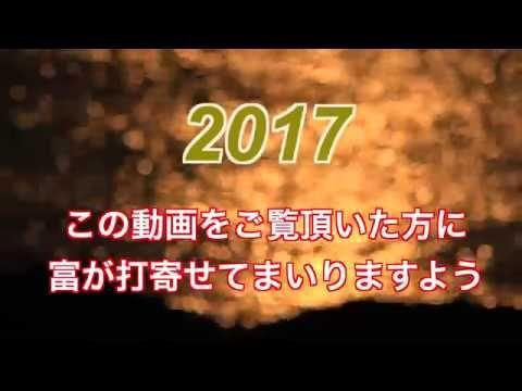 開運のキッカケに 豊後水道のご来光 2017・平成29 謹賀新年