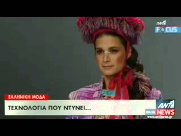 Wearable Technology, AthensFashionClub  and Maria Vytinidou Spring/Summer Collection at AXDW