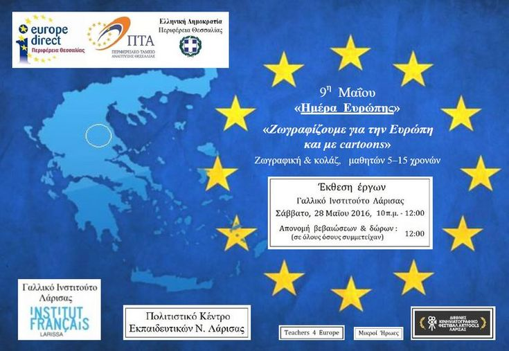 Έκθεση έργων «Ζωγραφίζουμε για την Ευρώπη και με cartoons» στη Λάρισα