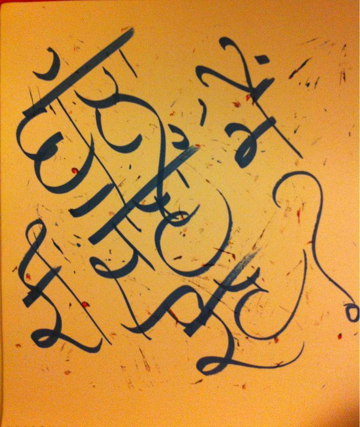 Punjabi sufi calligraphy bullah ki jaana main kaun Punjabi calligraphy font