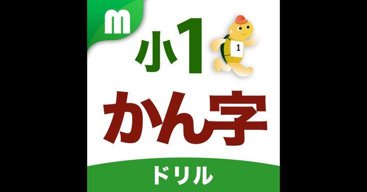 「小1かん字ドリル 楽しく学べる漢字シリーズ」