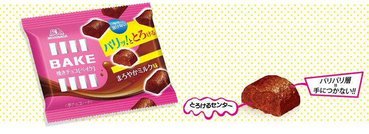 焼きチョコ BAKE