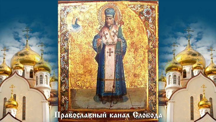 † Акафист и молитва святителю Иоасафу - Чудесные исцеления †