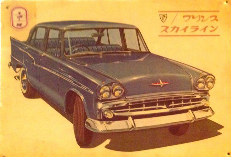 1960 Nissan Prince Skyline