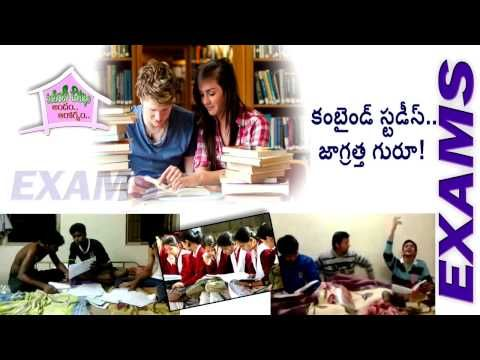 Vantinti Chitkalu: కంబైండ్ స్టడీస్.. I Do you like combined studies? ...